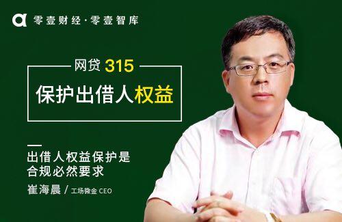 工场微金崔海晨: 出借人权益保护是合规必然要求