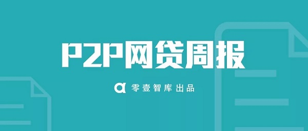 """P2P周报:红岭清盘、网信""""上市""""、团贷转型;中互金及各地严查现金贷"""