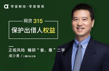 """小赢科技成少勇:正视风险  精研""""普、惠""""二字"""