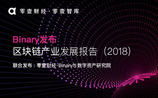 Binary发布《区块链产业发展报告(2018)》(附PPT)