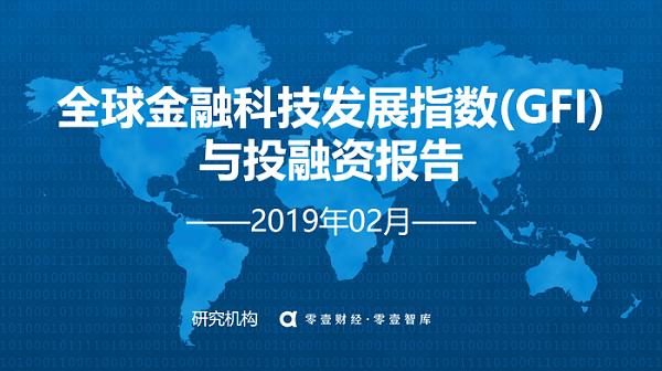 2月全球金融科技发展指数(GFI) 与投融资报告 | 零壹智库出品