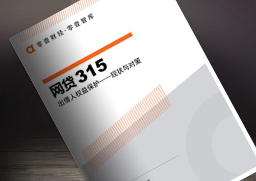 《网贷315:出借人权益保护——现状与对策》:出借人权益保护仍需多方共同行动
