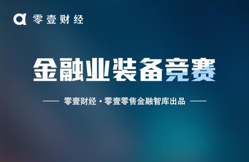 微众、网商、新网等17家民营银行未来发展路径研判