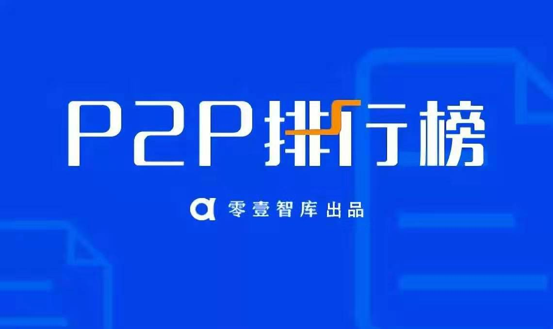 3月P2P网贷平台借贷金额和借贷余额百强榜