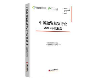 中国融资租赁行业2017年度报告