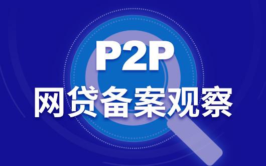 备案观察 | 又一家P2P平台增加注册资本!已有4家平台增资