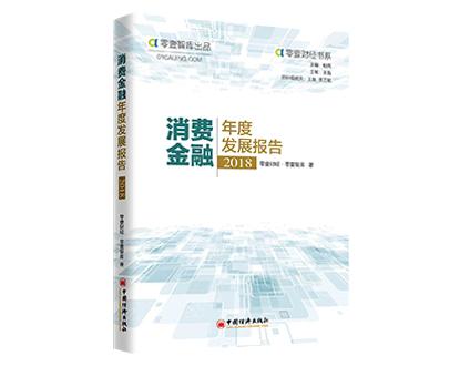 消费金融年度发展报告2018