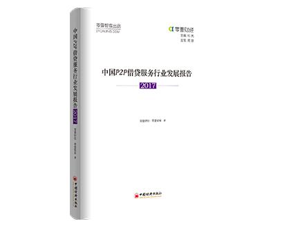 中国P2P借贷服务行业发展报告2017