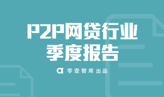 中国P2P网贷行业一季度报告