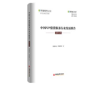 中国P2P借贷服务行业发展报告2018