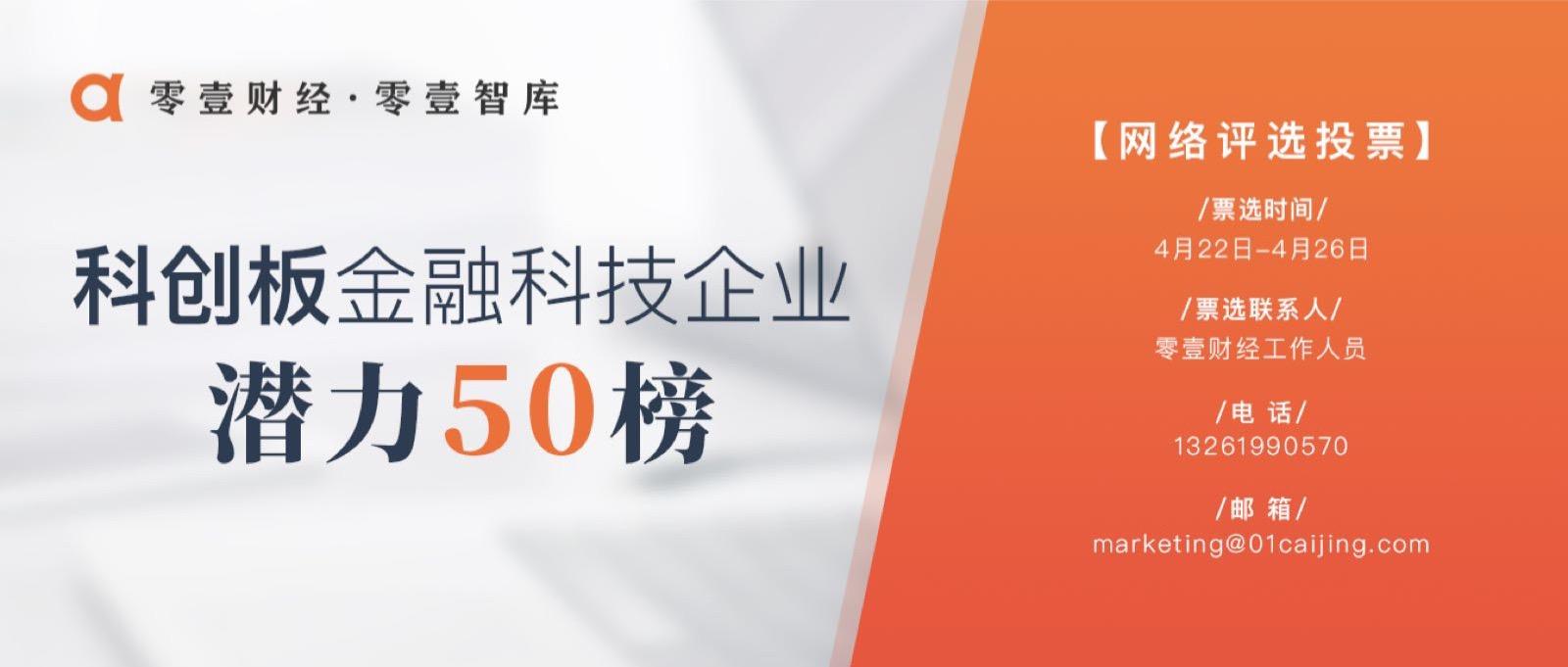 """投票!""""科创板金融科技潜力50企业""""榜单评选"""