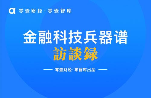 """融慧金科张羽: 传统银行""""数字化"""",隐私数据合规使用的重与轻   兵器谱访谈录"""