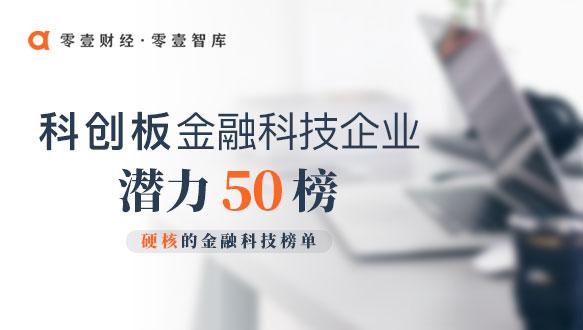 重磅!科创板金融科技潜力50企业评选,点此报名