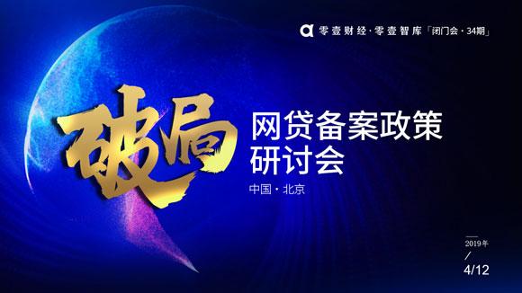零壹智库第34期闭门会:网贷备案政策研讨会