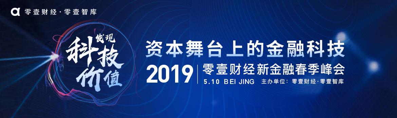 2019零壹财经新金融春季峰会