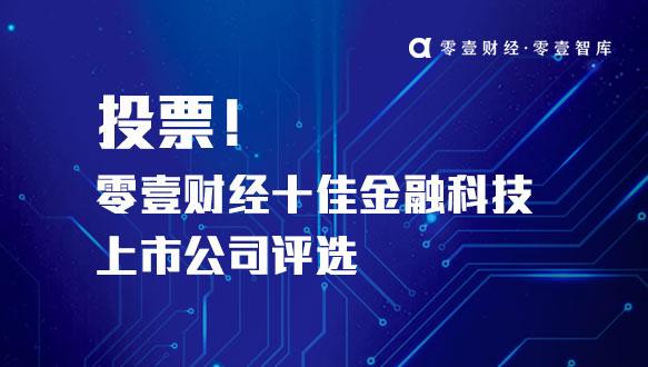 投票!零壹财经十佳金融科技上市公司评选