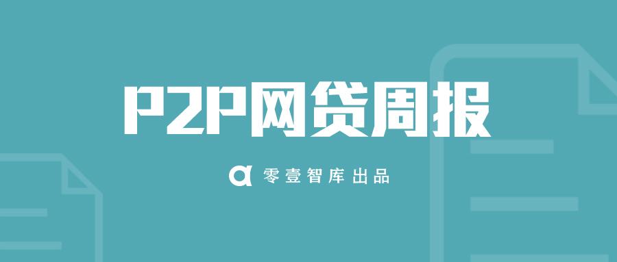P2P周报:全国经营的平台实缴资本不少于5亿 个人同一平台出借不超20万