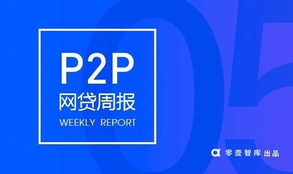 P2P周报:新增这些平台变更注册资本 33家P2P平台接入数据报送进展披露
