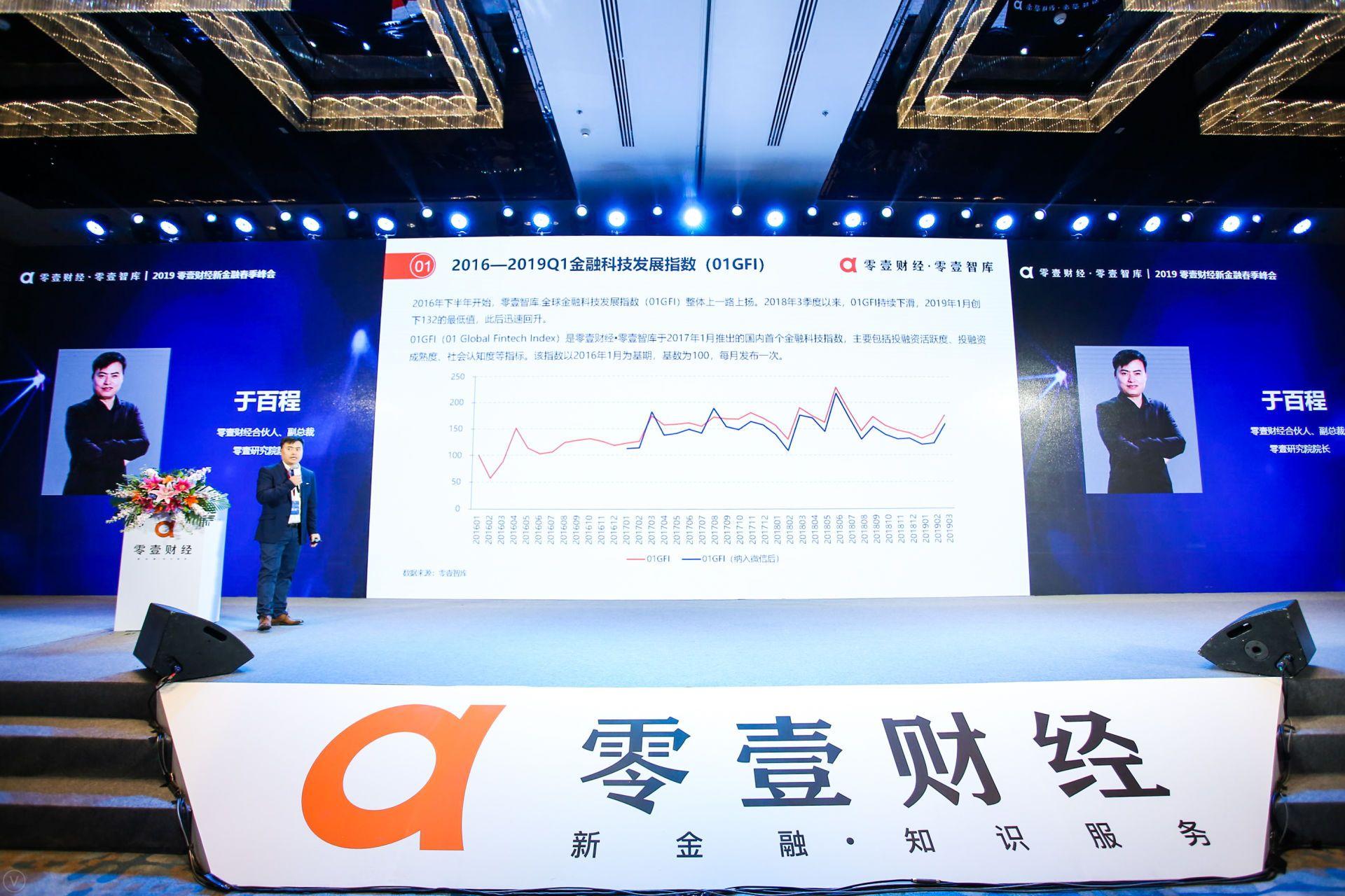 零壹财经发布《全球FINTECH投融资全景报告2016-2019Q1》