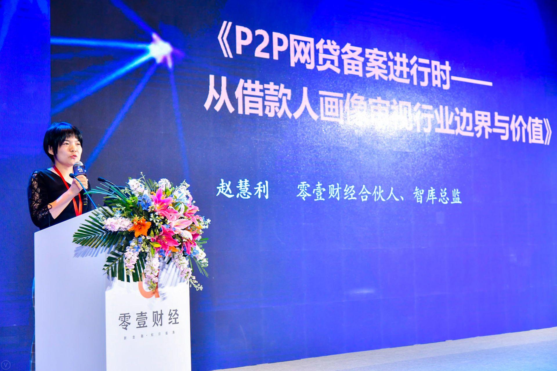 零壹财经合伙人赵慧利发布借款人画像报告 审视P2P行业价值