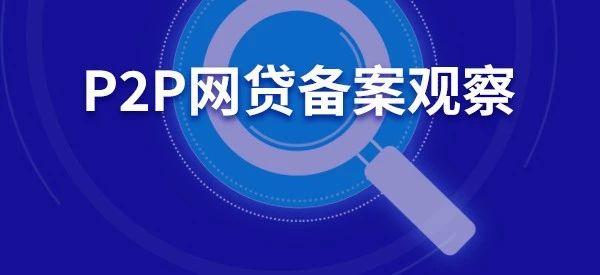 备案观察 | 91旺财注册资本增至6000万元 近两月已有21家平台增资