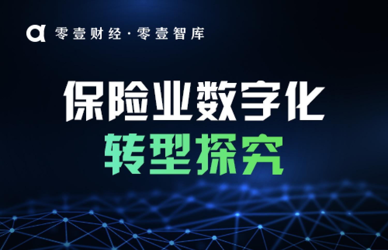 """零壹财经""""保险数字化发展与实践探究""""采访函"""
