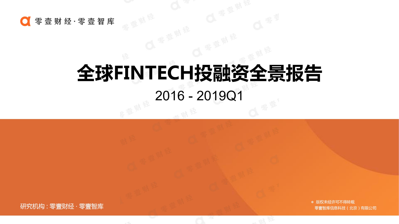 零壹智库发布《全球FINTECH投融资全景报告2016-2019Q1》