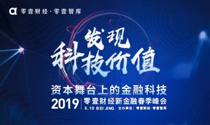 重塑科技价值:零壹财经将发布《上市金融科技企业发展报告2019》