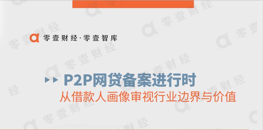 零壹智库发布《P2P网贷备案进行时——从借款人画像审视行业边界与价值报告》