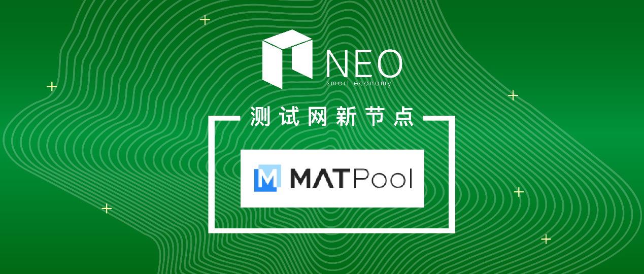 MatPool运营NEO节点,2019年必定是 Staking 经济元年