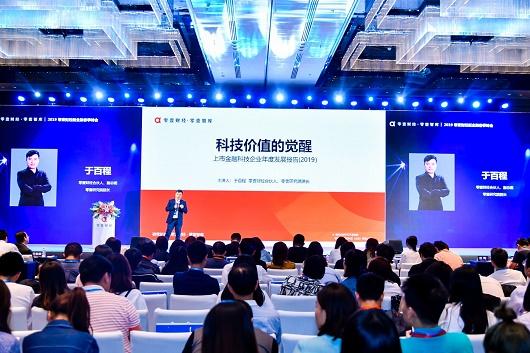 零壹财经发布《科技价值的觉醒——上市金融科技企业发展报告(2019)》