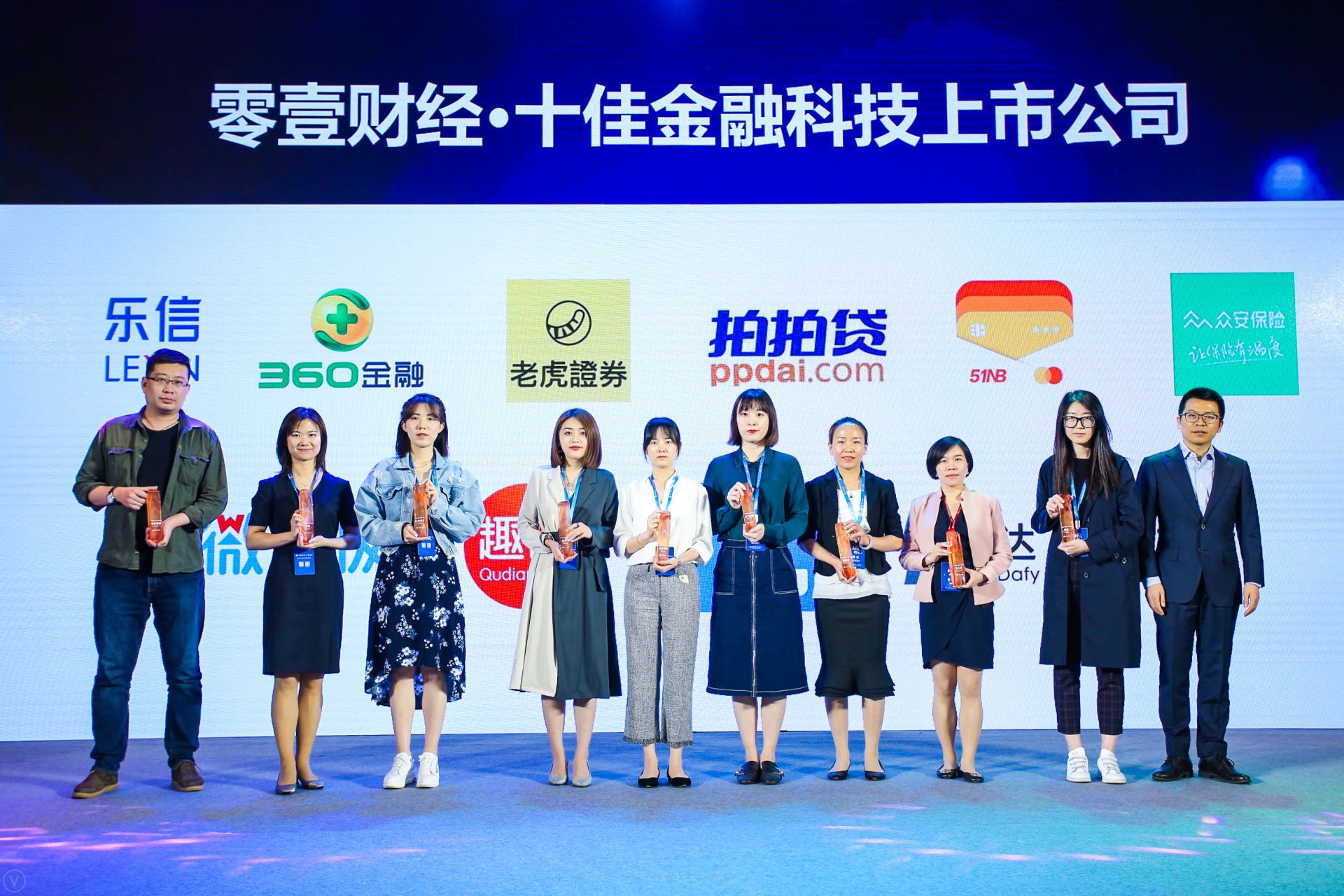 零壹财经春季峰会公布十佳金融科技上市公司、十佳成长性金融科技公司