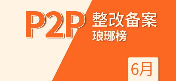6月P2P整改备案进度琅琊榜