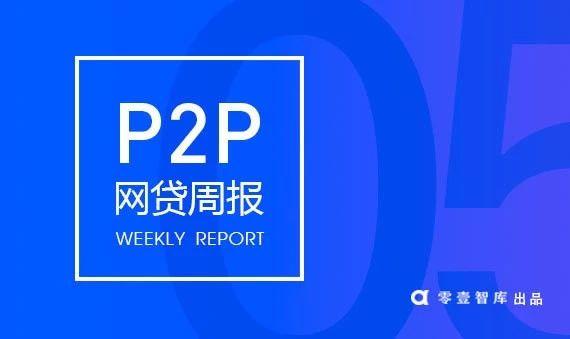 P2P周报:上海发布四则贷款风险提示 信而富转型 点融获得融资