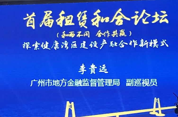 广州地方金融监管局副巡视员李贵远:广州累计融资租赁合同金额超3000亿