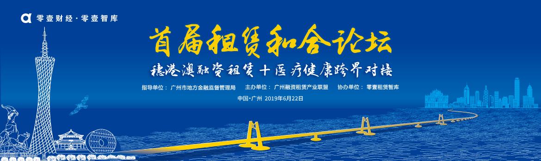 广州租赁论坛