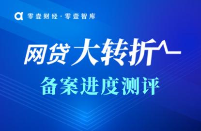 """""""网贷大转折——备案进度测评""""之网信普惠"""