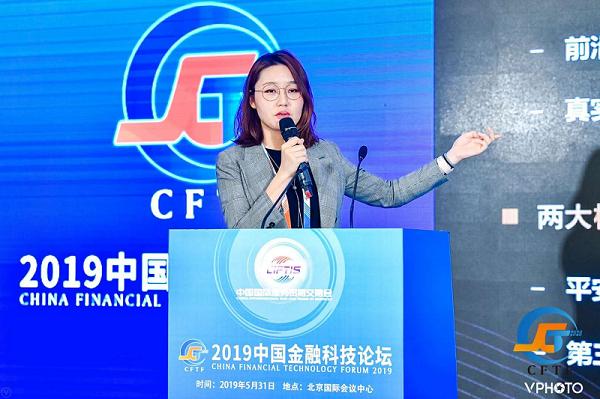 金融壹账通王梦寒详解平安区块链战略 部署五大生态场景