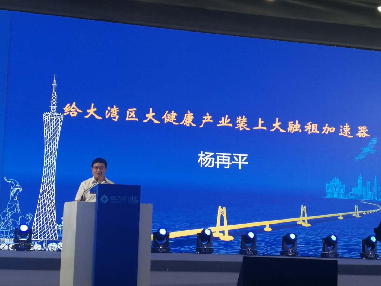 亚洲金融合作协会原秘书长杨再平:给大湾区大健康产业装上大融租加速器