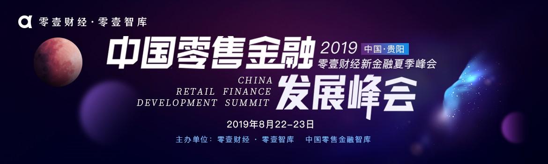 齐聚100+银行直击零售痛点  中国零售金融发展峰会将于8月在贵阳召开