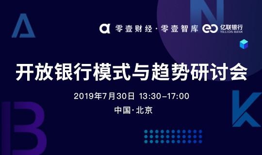 零壹财经·零壹智库第36期闭门会:开放银行模式与趋势研讨会