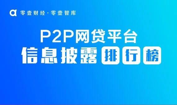 6月P2P网贷平台信息披露排行榜