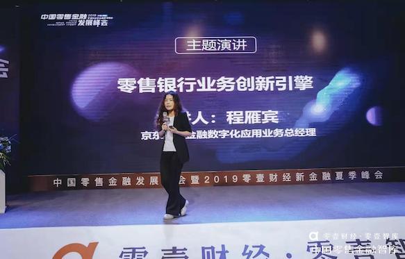 京东数科金融数字化应用业务总经理程雁宾:零售银行创新有5个关键点