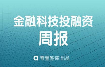 零壹投融資快報:上周29家金融科技公司共計獲得約119.48億元融資