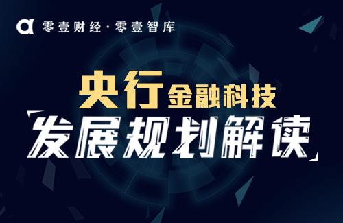 百信银行陈龙强:央行FinTech发展规划守金融之正,出科技之奇