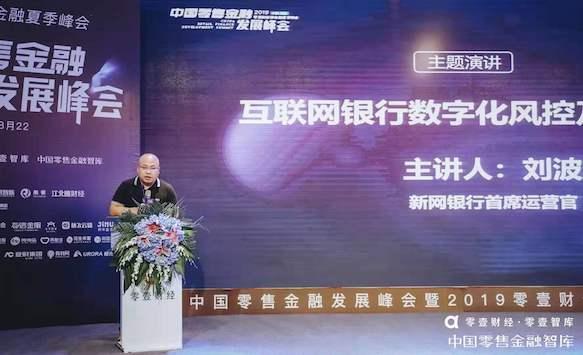 新网银行刘波:反欺诈是线上信贷的重中之重