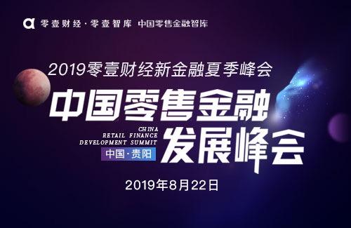 20+大咖、100+银行嘉宾、4大报告将齐亮相中国零售金融发展峰会