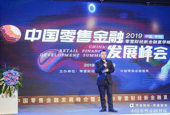 2019中国零售金融发展峰会:出席峰会的银行超50家,银行嘉宾100余位