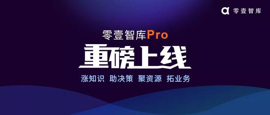 VIP會員+精品報告+專業社群:零壹智庫Pro重磅上線!