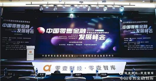 """零壹财经2019中国零售金融发展峰会:银行与科技如何开启""""合作共赢""""新局面"""